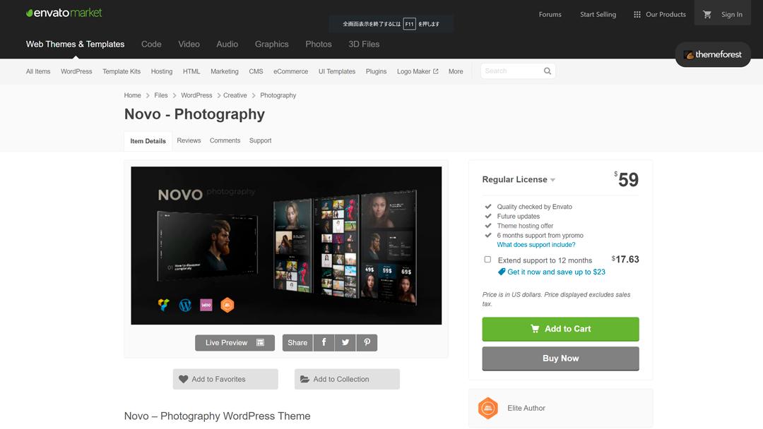 Envato Market のWordPressテーマであるNovo-Photographyのサイトのイメージ