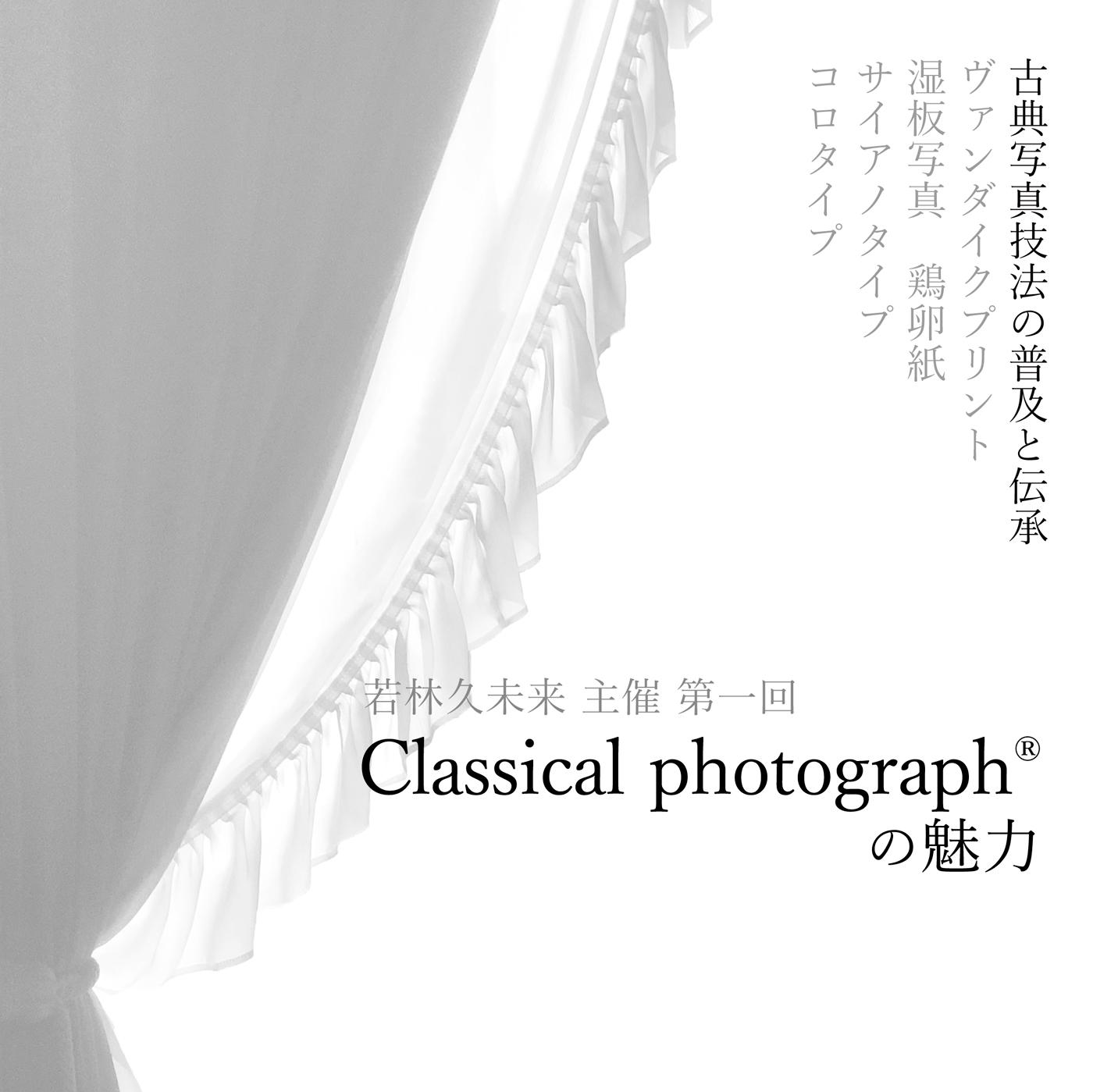 お知らせ | 展覧会 Classical photographの魅力 への出展/大阪市中央公会堂
